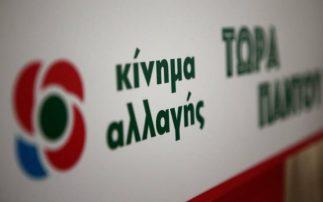 Ελληνοτουρκικά – Το ΚΙΝΑΛ στηρίζει Σημίτη. Η ΝΔ;