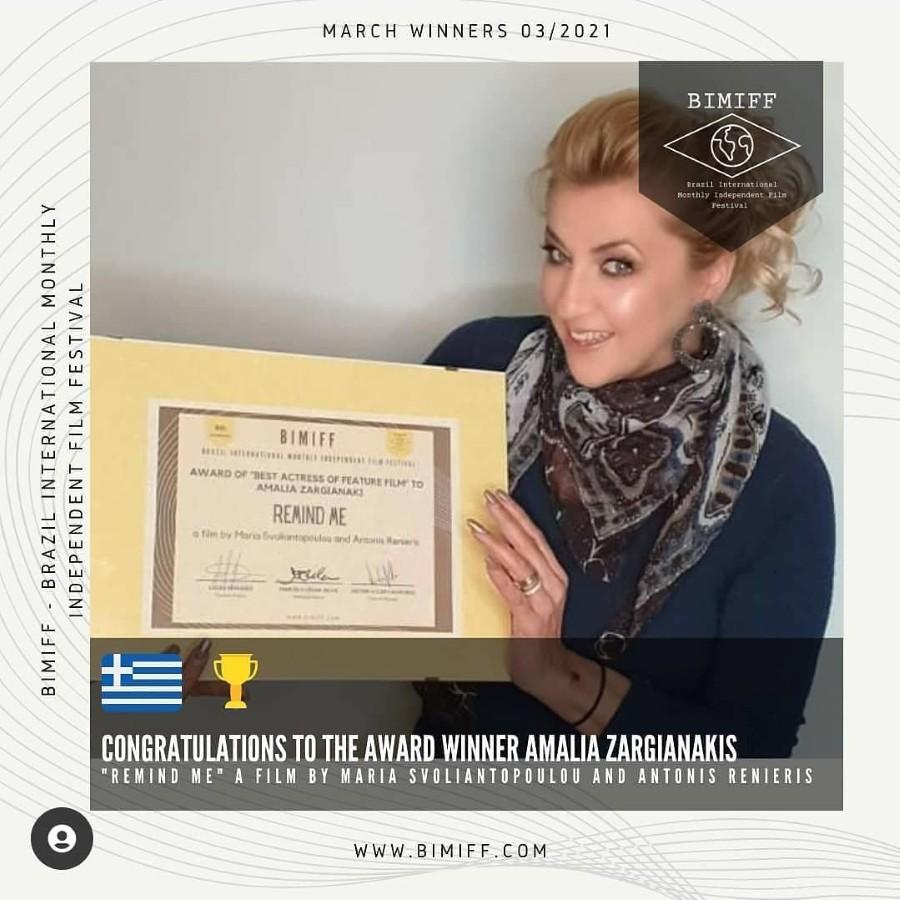 Διεθνής διάκριση για την ταινία «Για θύμισε μου», της Γρεβενιώτισσας Μαρίας Σβολιαντοπούλου