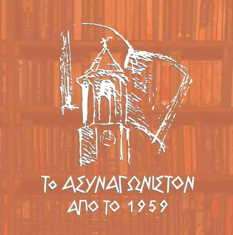 Τάκης Αναγνώστου: Ένα ασυναγώνιστο βιβλιοπωλείο στα Γρεβενά από το 1959 !