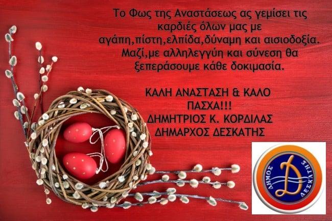 Ευχές για το Άγιο Πάσχα από τον Δήμαρχο Δεσκάτης κ.Κορδίλα Δημήτρη