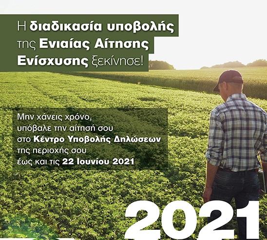 Αγροτικός Συνεταιρισμός Γρεβενών: Η διαδικασία υποβολής της Ενιαίας Αίτησης Ενίσχυσης ξεκίνησε. Υπόβαλε την Αίτησή σου έως και τις 22 Ιουνίου του 2021!