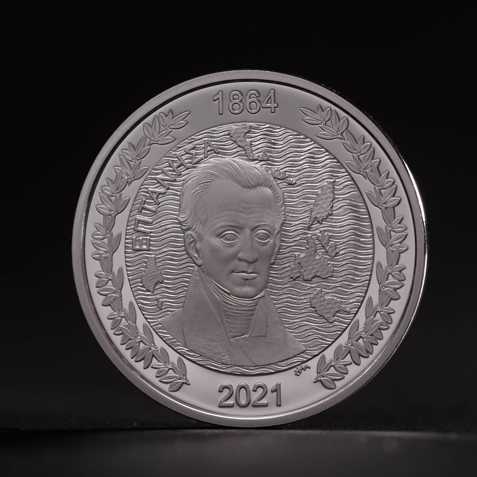 Το Νομισματικό Πρόγραμμα της Επιτροπής «Ελλάδα 2021» για τα 200 χρόνια μετά την Επανάσταση