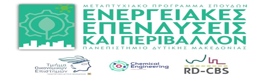 """Προκήρυξη Δ.Π.Μ.Σ. """"Ενεργειακές Επενδύσεις και Περιβάλλον"""" ακαδημαϊκού έτους 2021-2022"""