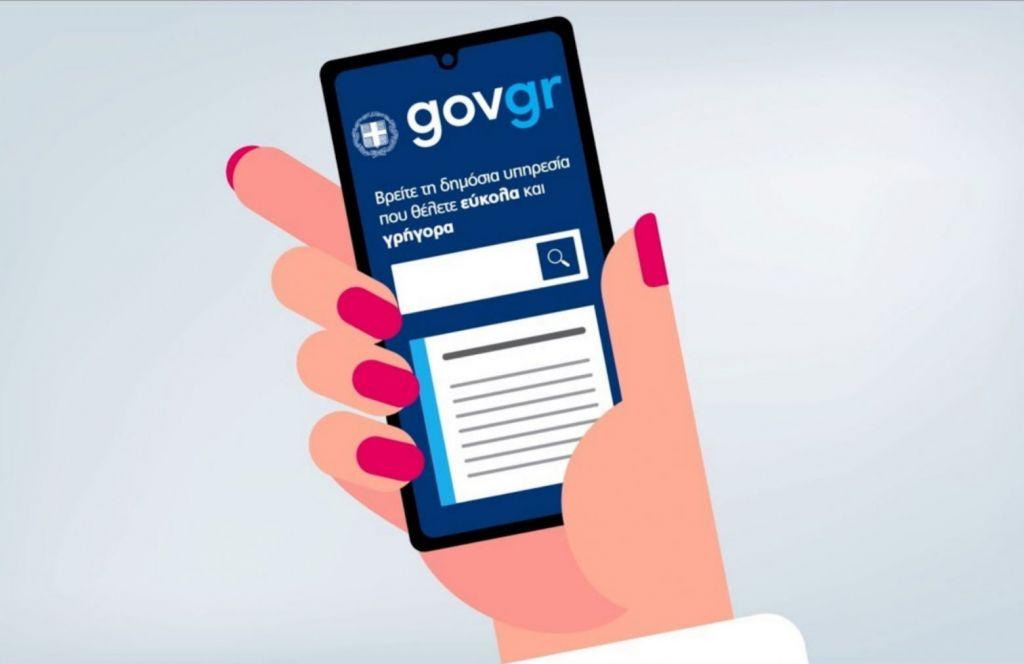 Αύλη συνταγογράφηση: Βήμα βήμα πως γίνεται η εγγραφή στην υπηρεσία
