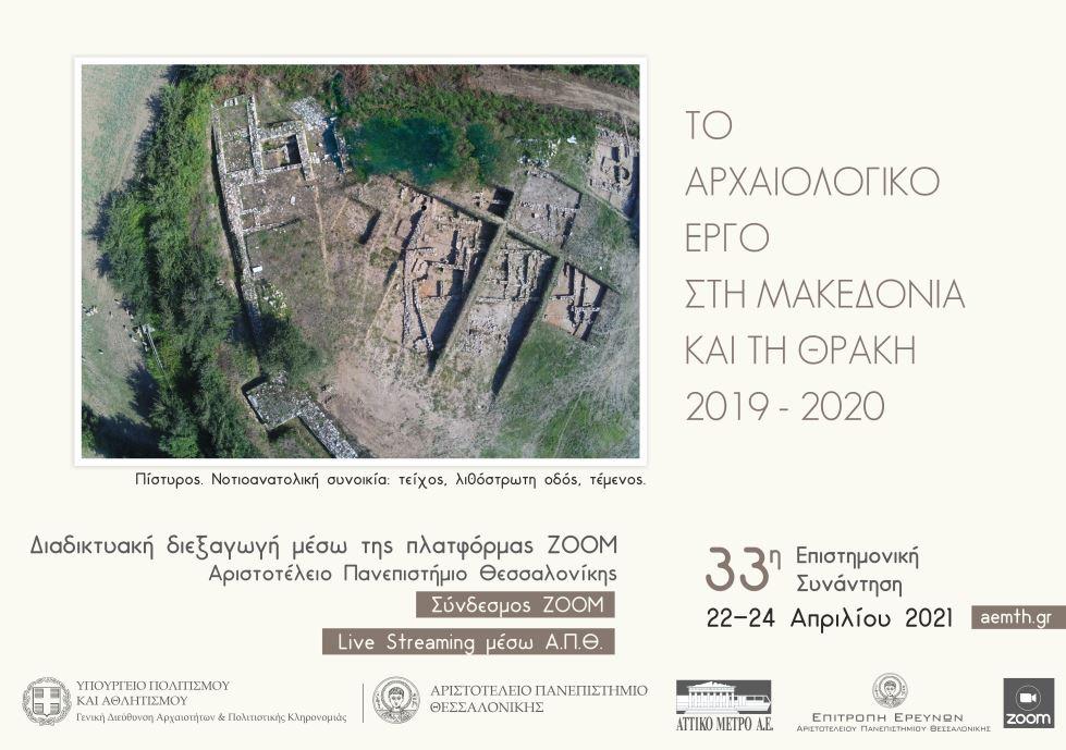 Εφορεία Αρχαιοτήτων Κοζάνης: 33η Επιστημονική Συνάντηση για το Αρχαιολογικό Έργο στη Μακεδονία και Θράκη