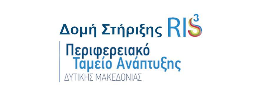 Διοργάνωση θεματικών εργαστηρίων Επιχειρηματικής Ανακάλυψης στην Περιφέρεια Δυτικής Μακεδονίας