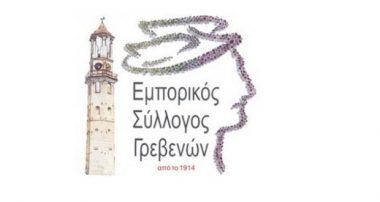 Οι εκλογές του Εμπορικού Συλλόγου Γρεβενών θα πραγματοποιηθούν την Πέμπτη 10 Ιουνίου