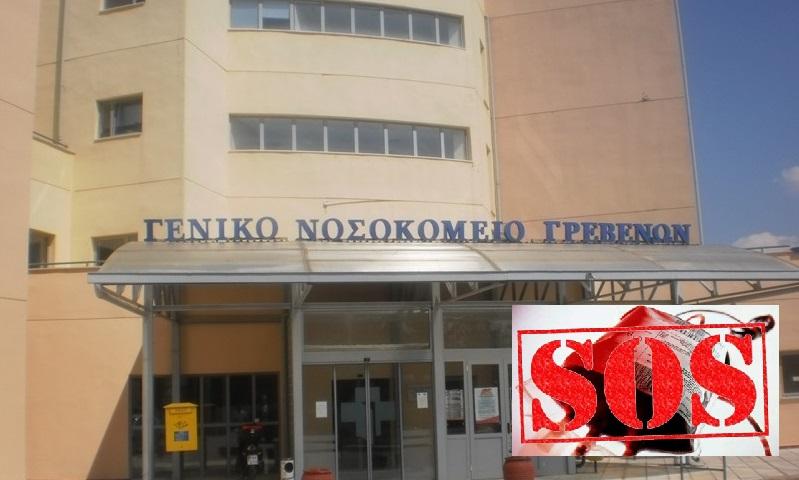 Έκκληση Αιμοδοσίας από το Γενικό Νοσοκομείο Γρεβενών: «Αυξημένες ανάγκες για εθελοντική αιμοδοσία»
