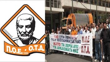 Σύλλογος Εργαζομένων Α/Θμιας Τοπικής Αυτοδιοίκησης: Αναστολή κινητοποιήσεων μετά από δέσμευση για καταβολή δεδουλευμένων
