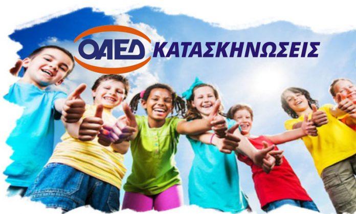 Από Δευτέρα οι αιτήσεις για τις κατασκηνώσεις του ΟΑΕΔ
