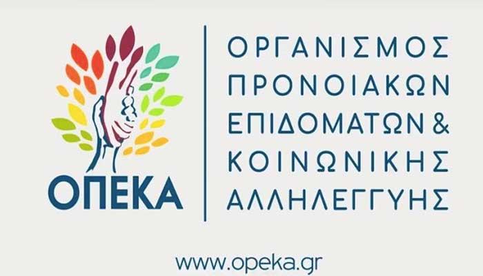 ΟΠΕΚΑ: Οι τρόποι εξυπηρέτησης των πολιτών