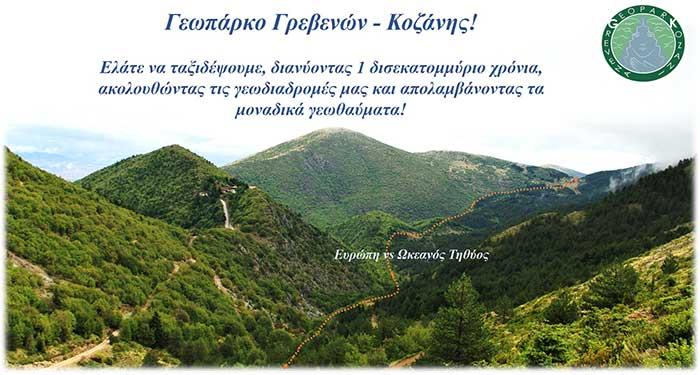 Το Γεωπάρκο Γρεβενών – Κοζάνης στο Παγκόσμιο Δίκτυο Γεωπάρκων της UNESCO (UGGN)
