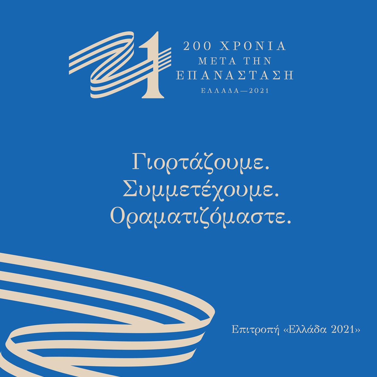 Η Εφορεία Αρχαιοτήτων Κοζάνης, συμμετέχει στην εθνικής εμβέλειας δράση «21»,