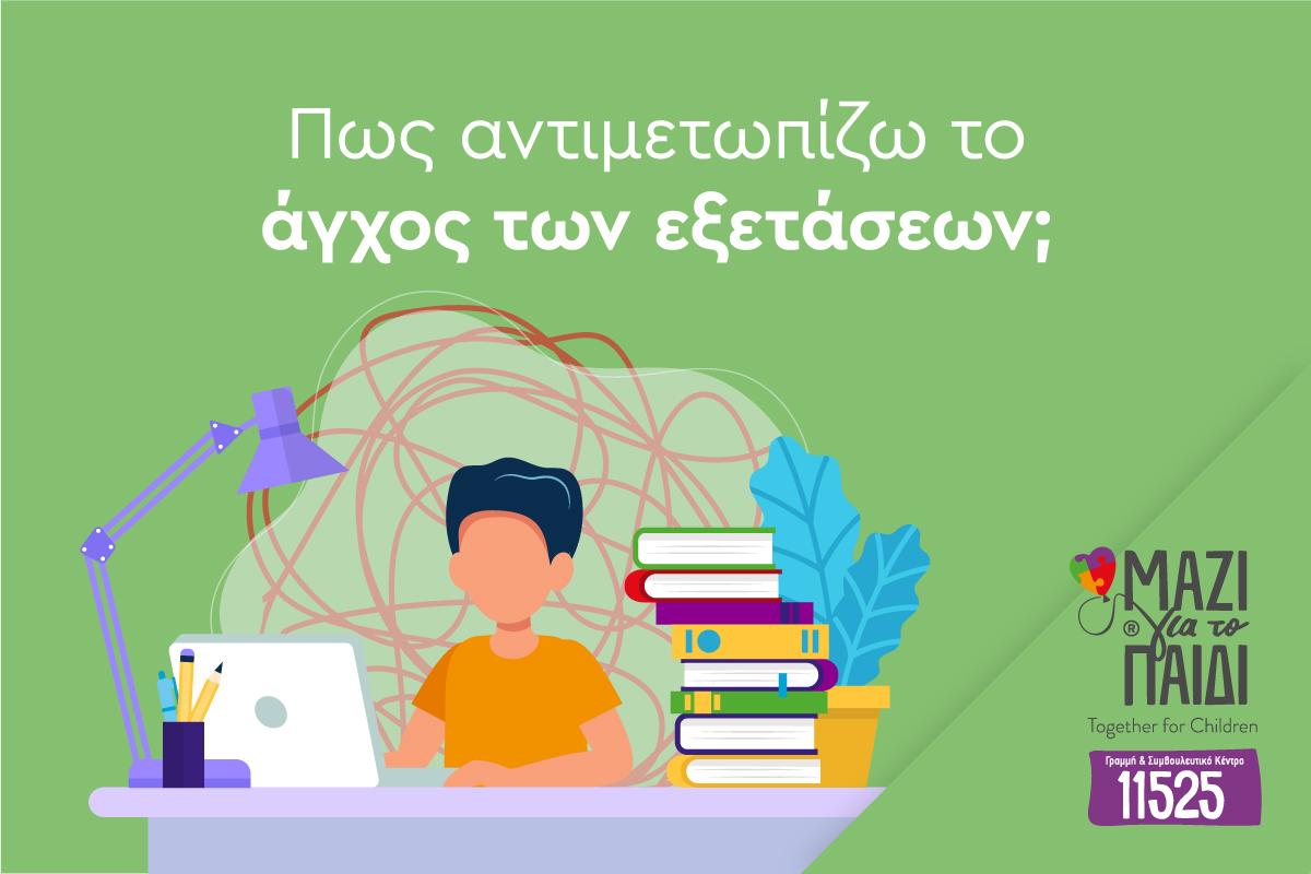 «Μαζί για το Παιδί»: Νικήστε το άγχος των εξετάσεων