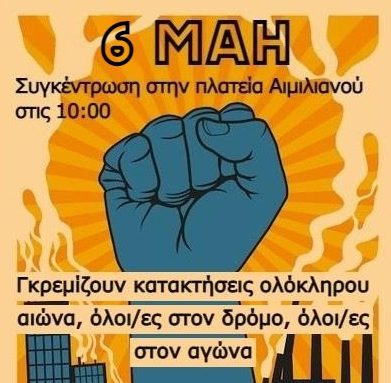 Συγκέντρωση την Πέμπτη 6 Μάη στις 10 στην κεντρική πλατεία Γρεβενών (πλατεία Αιμιλιανού)