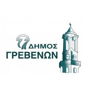 Πρόσκληση Δ.Σ. Δήμου Γρεβενών