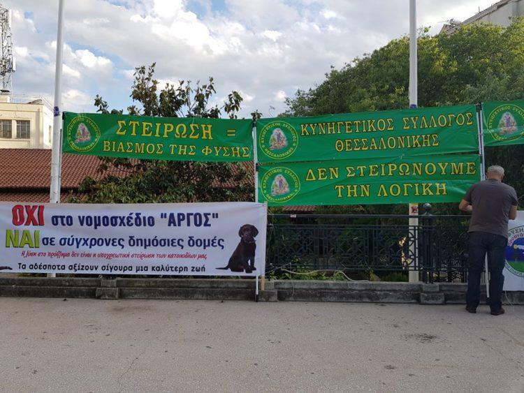 Όχι στην στείρωση των σκύλων, είπαν οι κυνηγοί στην Κοζάνη