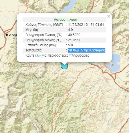 Ισχυρή σεισμική δόνηση 4.9 ρίχτερ18 Χλμ. Δυτικά της Καστοριάς – Έντονα αισθητή σε Γρεβενά και Κοζάνη