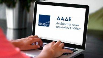 ΑΑΔΕ: Νέα λίστα φοροδιαφυγής, με 33 υποθέσεις εικονικών τιμολογίων – 3 από αυτές στην Δ. Μακεδονία