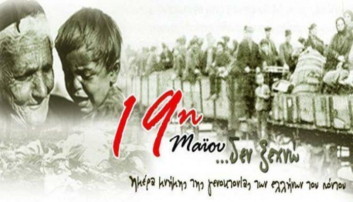 Π.Ε. Γρεβενών: Το πρόγραμμα των εκδηλώσεων για την Ημέρα Μνήμης της Γενοκτονίας των Ποντίων