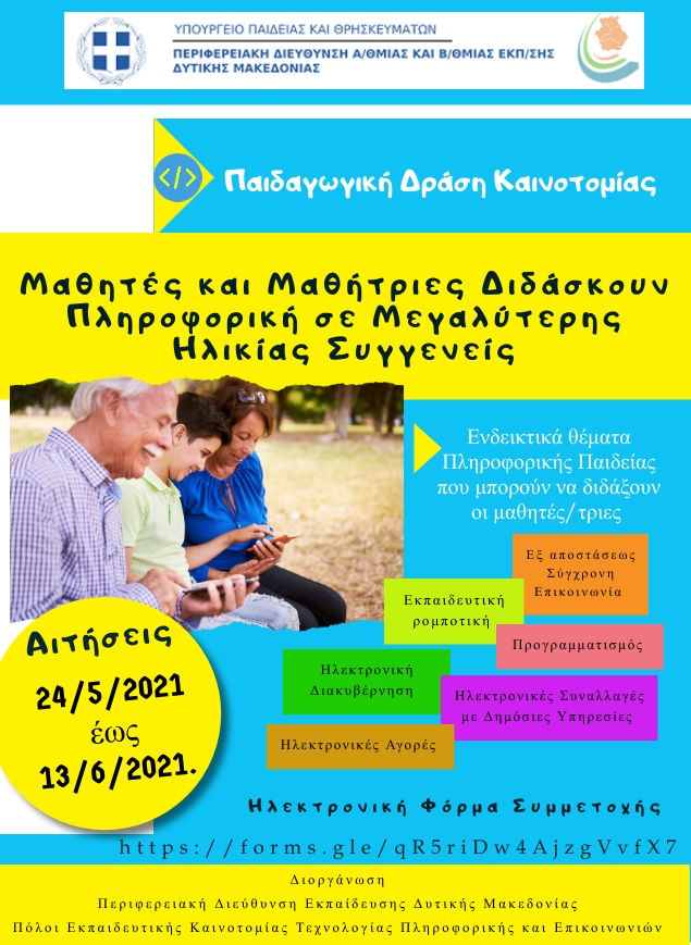 ΠΔΕ Δυτικής  Μάκεδονίας: Οι μαθητές/τριες διδάσκουν Πληροφορική σε μεγαλύτερης ηλικίας συγγενείς
