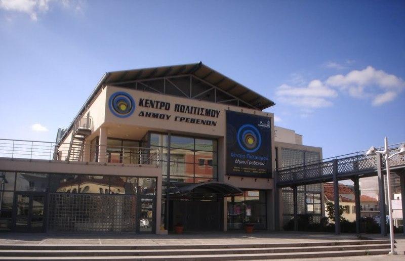 Παραμένει χωρίς ηλεκτροδότηση για επτά μήνες το Κέντρο Πολιτισμού Δήμου Γρεβενών