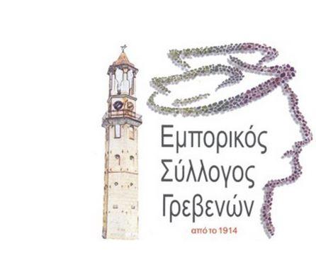 Εμπορικός Σύλλογος Γρεβενών: Οι τυχεροίαριθμοί της κλήρωσης των λαχνών της δράσης «Ημέρα Καταναλωτή»