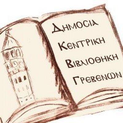 Επαναλειτουργία της Δημόσιας Κεντρικής Βιβλιοθήκης Γρεβενών