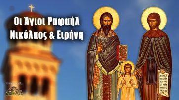 4 Μαϊου – Άγιος Ραφαήλ, Νικόλαος & Ειρήνη