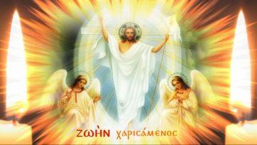 Ευχές από το Grevenamedia -Καλή Ανάσταση και καλό Πάσχα