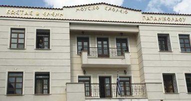 Μουσικό Σχολείο Σιάτιστας: Ευχαριστήριο για το Πρόγραμμα Συμβουλευτικής Σταδιοδρομίας του Δήμου Βοΐου