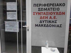 Το Περιφερειακό Σωματείο Συνταξιούχων ΔΕΗ Δυτικής Μακεδονίας τιμά την Εργατική Πρωτομαγιά