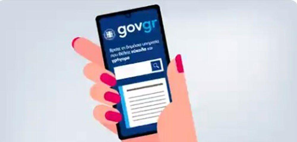 Διαθέσιμες μέσω Gov.gr βεβαιώσεις για τη διενέργεια τεστ κορωνοϊού