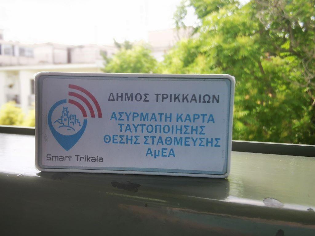 Τρίκαλα: Τέρμα το παρκάρισμα σε θέσεις ΑΜΕΑ – «Έξυπνη» κάρτα στάθμευσης προστατεύει τα άτομα με αναπηρία