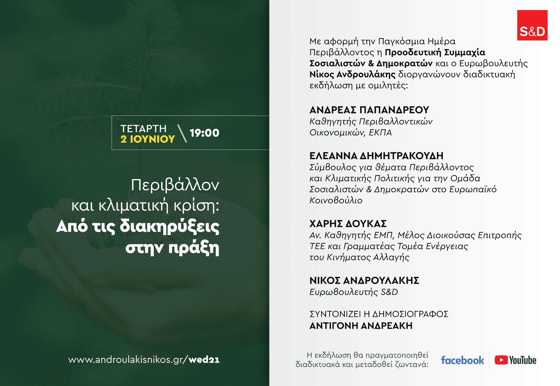 Εκδήλωση του Νίκου Ανδρουλάκη για την Παγκόσμια Ημέρα Περιβάλλοντος την Τετάρτη 2 Ιουνίου στις 19:00