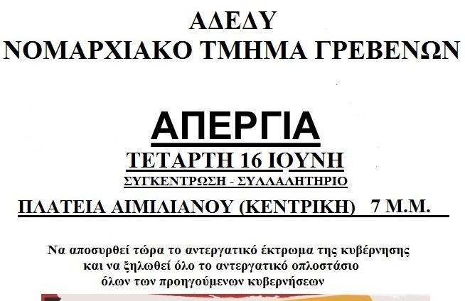 Νομαρχιακό Τμήμα Ν. Γρεβενών Α.Δ.Ε.Δ.Υ. : 24ωρη απεργία την Τετάρτη 16 Ιουνίου