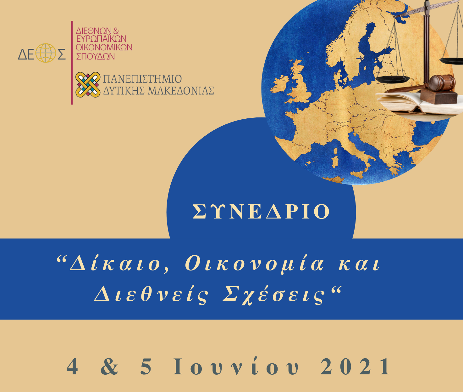 1ο Πανελλήνιο Συνέδριο με θέμα «Δίκαιο, Οικονομία και Διεθνείς Σχέσεις»