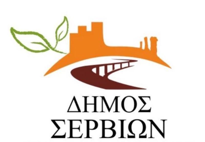"""Ένταξη έργου ύψους 6.383.148 € στο Πρόγραμμα """"Αντώνης Τρίτσης"""" για το Δήμο Σερβίων"""