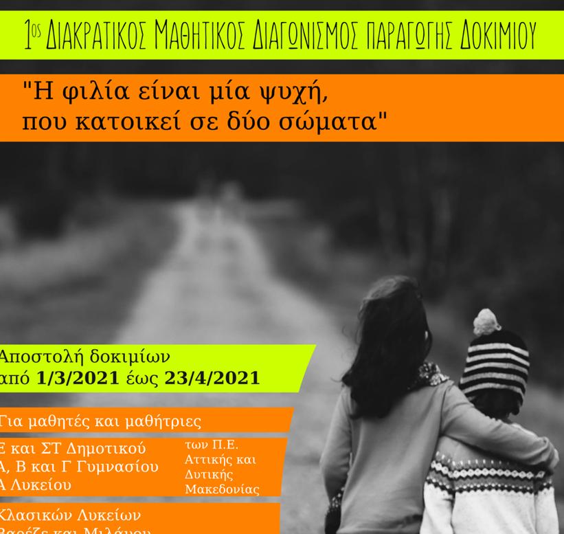 Πανεπιστήμιο Δυτικής Μακεδονίας: Ολοκληρώθηκε ο 1ος Διακρατικός Διαγωνισμός συγγραφής Δοκιμίου