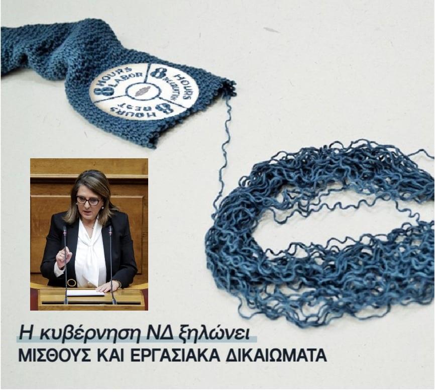 Ολυμπία Τελιγιορίδου: Η ΝΔ επιστρέφει την χώρα στον εργασιακό μεσαίωνα