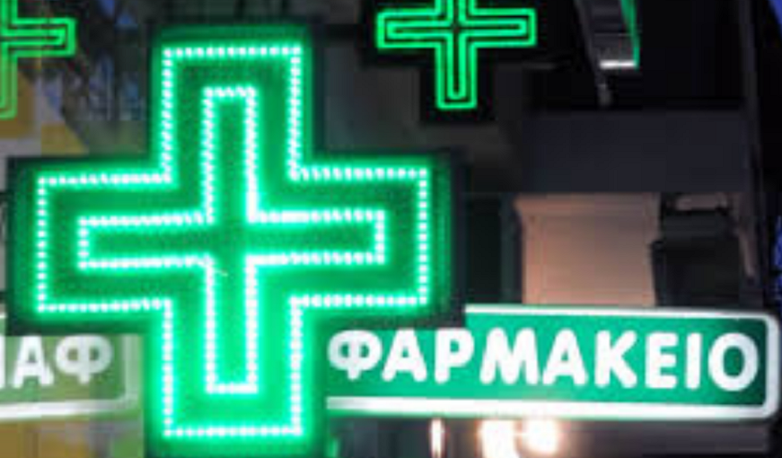 Γρεβενά: Εφημερεύοντα και ανοιχτά φαρμακεία για σήμερα Τρίτη 15 Ιουνίου