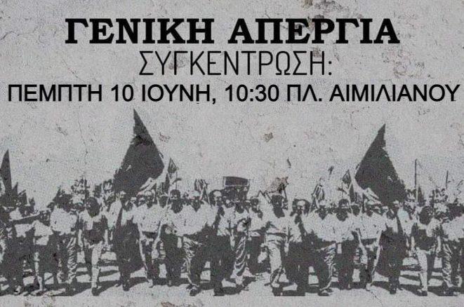 Λέσχη Εργασίας Αλληλεγγύης Γρεβενών: Απεργιακή συγκέντρωση την Πέμπτη 10 Ιουνίου στην πλατεία Αιμιλιανού