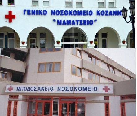 Δύο νοσοκομεία στα 20 χλμ- Ποιες περιοχές φωτογράφισε ο πρωθυπουργός- Το δίπολο Κοζάνης- Πτολεμαΐδας και η Δυτική Μακεδονία