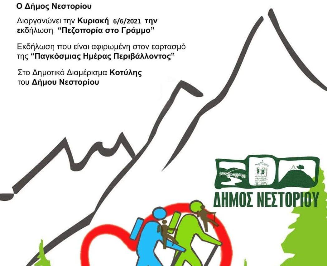 Ο Δήμος Νεστορίου διοργανώνει «Πεζοπορία στο Γράμμο» την Κυριακή 6 Ιουνίου