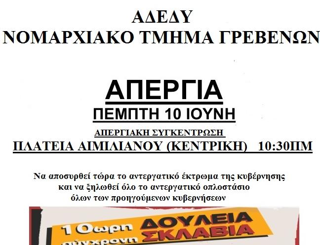 Νομαρχιακό Τμήμα Γρεβενών ΑΔΕΔΥ: Απεργία την Πέμπτη 10 Ιουνίου στην Πλατεία Αιμιλιανού στις 10:30 πμ