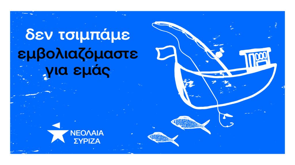 Νεολαία ΣΥΡΙΖΑ Δυτικής Μακεδονίας: Δεν τσιμπάμε, εμβολιαζόμαστε για εμάς και τους γύρω μας!