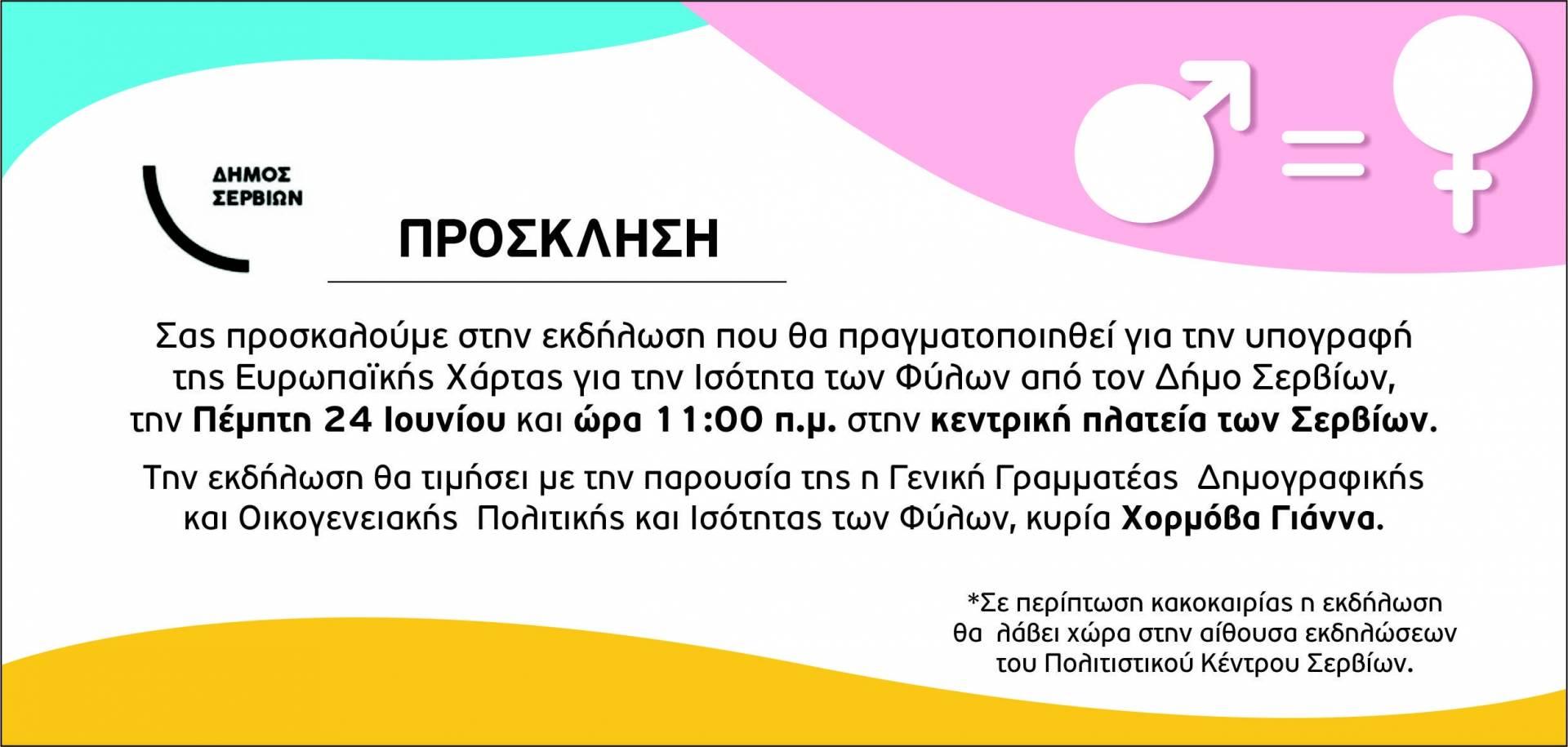 Εκδήλωση για την Ισότητα των Φύλων από τον Δήμο Σερβίων, την Πέμπτη 24 Ιουνίου