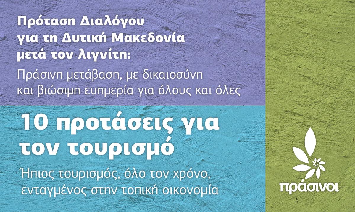 Πράσινοι: Πρόταση Διαλόγου για τη Δυτική Μακεδονία- 10 προτάσεις για τον Τουρισμό