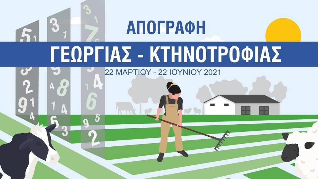 ΕΛΣΤΑΤ: Συνεχίζεται η Απογραφή Γεωργίας – Κτηνοτροφίας 2021