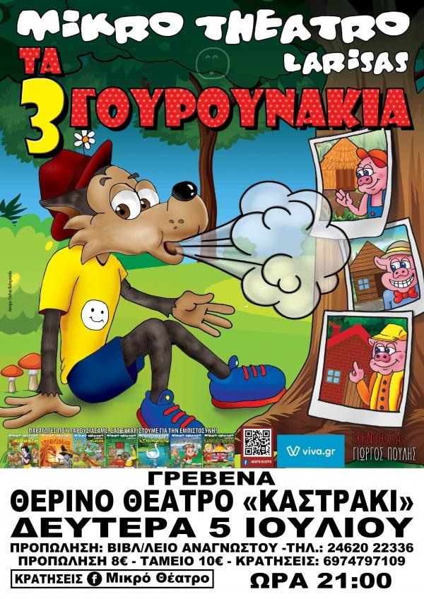 """"""" Ο Λύκος & τα τρία γουρουνάκια """" την Δευτέρα 5 Ιουλίου στα Γρεβενά – Το grevenamedia σας κάνει ΔΩΡΟ ΔΥΟ ΠΡΟΣΚΛΗΣΕΙΣ για την παράσταση"""